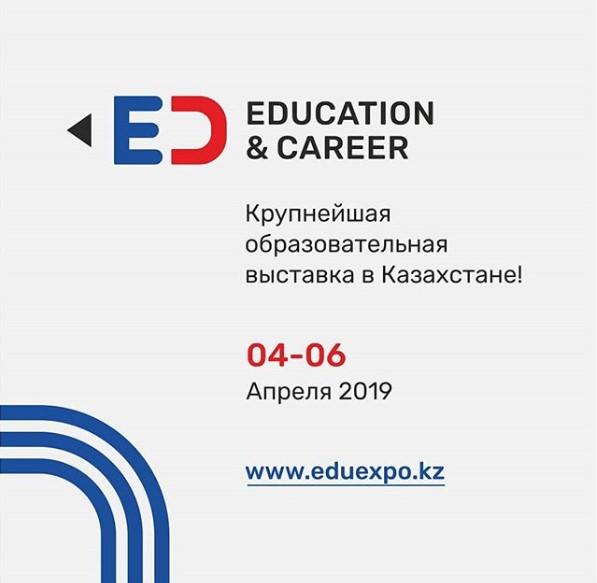 Образование и Карьера-2019